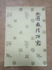 中国画法研究