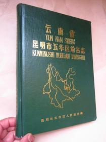 云南省昆明市五华区地名志