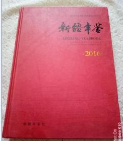 新疆年鉴(2016)