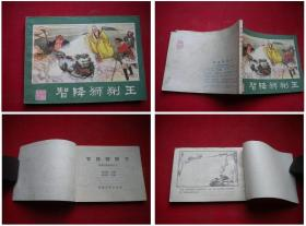 《智降狮猁王》西游记9,湖南1980.11一版一印,294号,连环画,