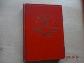 老日记本:毛主席万岁日记(36开精装日记本,已使用(缺页))
