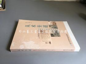 从术至道:近现代日本武术发展轨迹(作者郑旭旭签赠本)