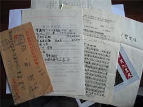 y0065 泰山书画院副院长,一级画师李宪润毛笔登记表一页,资料二份,附原寄封