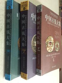 中国古钱大集 丙丁乙(共三册合售)
