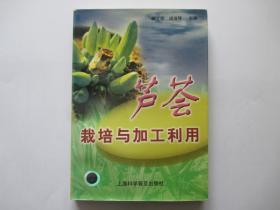 芦荟栽培与加工利用