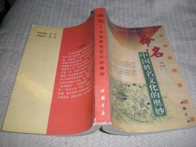命名 中国姓名文化的奥妙  1999年1版02年2印 中国书店