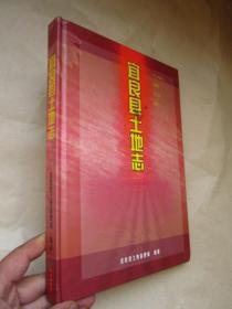 宜良县土地志