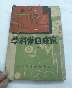 家庭曰常科学(下册)民国22年版