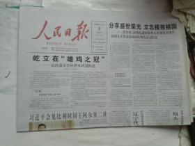 生日报-人民日报2009年10月9日