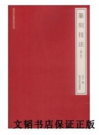 篆刻技法(修订本)西泠印社美术技法丛书刘江著印章制作章法刀法