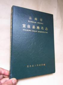 云南省宜良县地名志. 含图