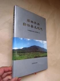 石林彝族自治县土地志