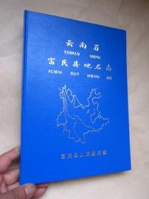 云南省富民县地名志  含图完整