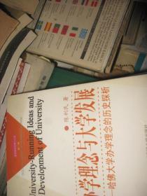 办学理念与大学发展:哈佛大学办学理念的历史探析
