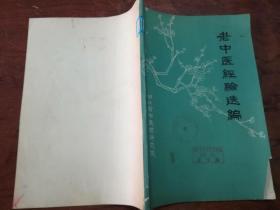 【老中医经验选编  (湖北省老中医验案秘方钱远铭、李丹初、姚新民)
