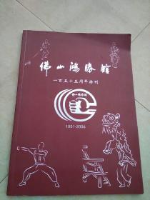 《佛山鸿胜馆一百五十五周年特刊》(1851-2006)