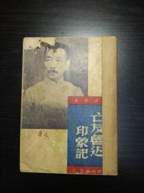 民国三十六年初版 《亡友鲁迅印象记》