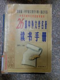 正版~现货26部中外文学名著读书手册9787805973159