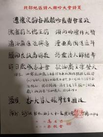 旅台诗人陈洒寒毛笔诗稿一页
