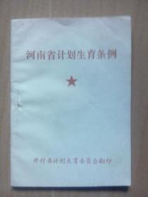 河南省计划生育条例