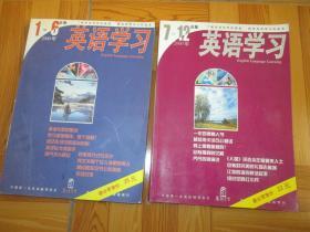 英语学习 (2000年1-6,7-12合集)  大16开