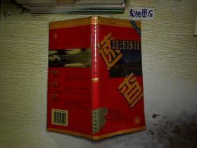 速查中国公路交通详图(2000年)..