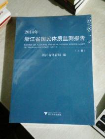 2014年浙江省国民体质监测报告,上下册全,未拆封