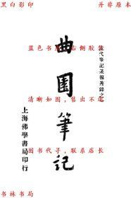 曲园笔记-(清)俞曲园著-近代笔记果报丛录-民国佛学书局刊本(复印本)