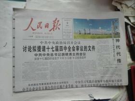 生日报-人民日报2009年9月9日