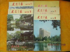 建筑学报   双月刊 (1979年第1--6期全 、含第5期:庆祝建国三十周年)