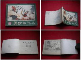 《勇擒红孩儿》西游记10,湖南1980.9一版一印,296号,连环画,