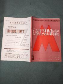 毛泽东哲学思想研究动态【1987年第5期】