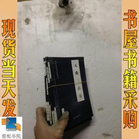 中华传世名著经典丛书  元曲三百首   楚辞 等  6本合售
