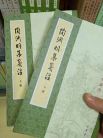 陶渊明集笺注(附诗文句索引)(套装共2册·中国古典文学基本丛书)