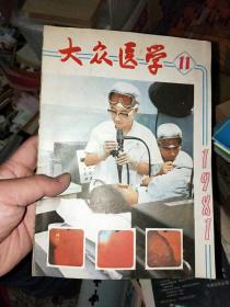 大众医学1981. 11-12合售