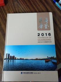 泉港年鉴2016(全品库存书)内有光盘