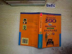 高中生高新阅读300篇英语课中必修3标英文图片