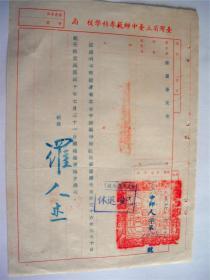 y0068 民国40年台湾省台中师范学校函件一张 尺寸26*18厘米 校长罗人杰颁发