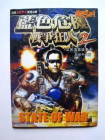 【游戏】蓝色危机 战争狂人2 又名:国家战争2(简体中文版 1CD)