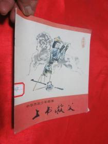上书救父  —— 缇萦的故事   (中华杰出少年故事 )   【24开,彩色】