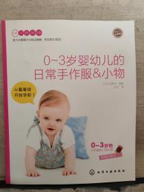 0~3岁婴幼儿的日常手作服&小物(附实物大纸型)