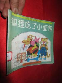 狐狸吃了小面包————外国寓言故事精选连环画      (24开,彩色)