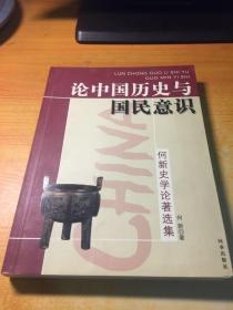 论中国历史与国民意识