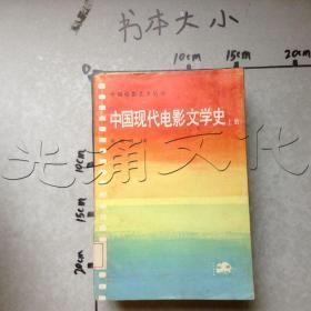 中國現代電影文學史.上冊---[ID:481206][%#123G2%#]