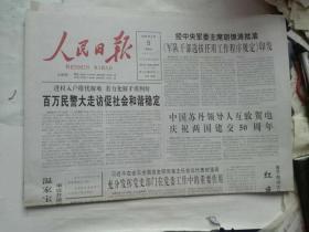 生日报-人民日报2009年2月5日