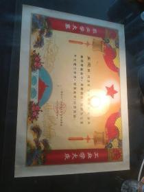 孟宪臣奖状(国营庆安二厂革命委员会)