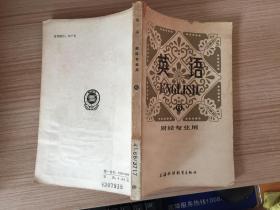 英语(财经专业用书)第六册