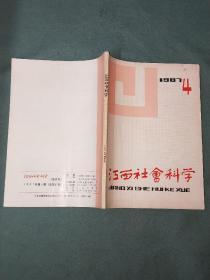江西社会科学 (1987年第4期)