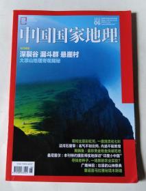中国国家地理(2018年06期 总第692期 大凉山地理奇观揭秘)