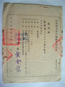 y0070 民国39年台湾省台中师范学校聘书一张 尺寸26*20厘米